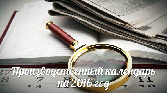 производственный-календарь-2016