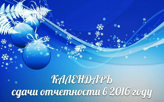 kalendar-otchetnost-2016