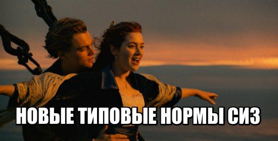 tipovye-siz