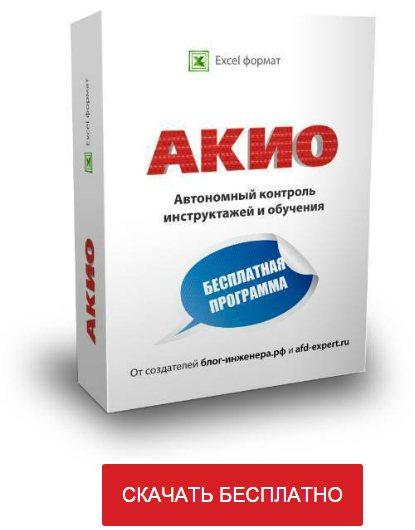 Бесплатная программа АКИО