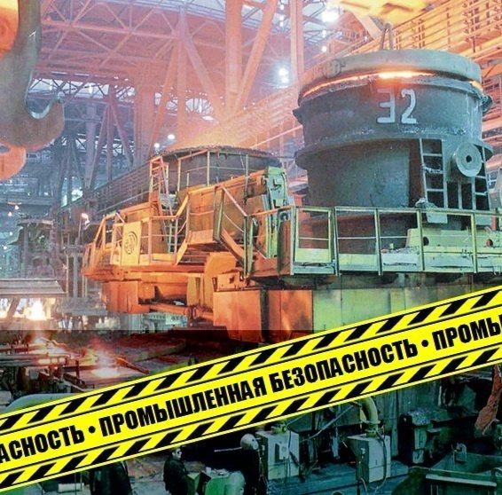 аттестация персонала по промышленной безопасности