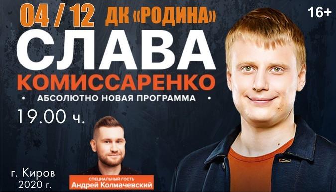 Концерт Stand Up Cлавы Комиссаренко (16+)