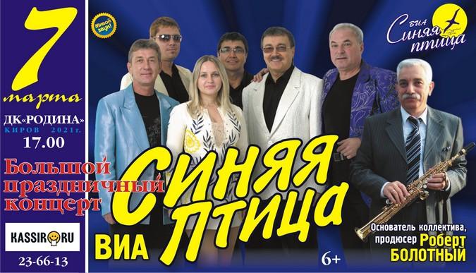 """Концерт ВИА """"Синяя птица"""" (рук. Роберт Болотный) (6+)"""