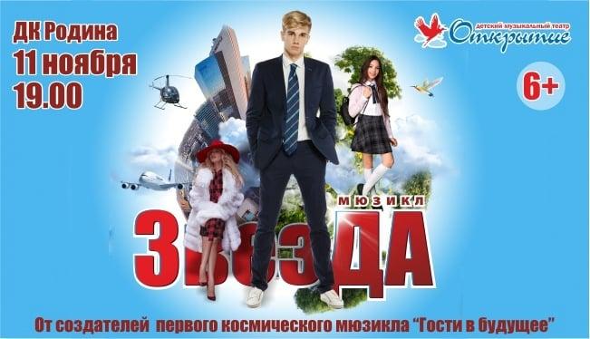 """Мюзикл """"Звезда"""" (6+)"""