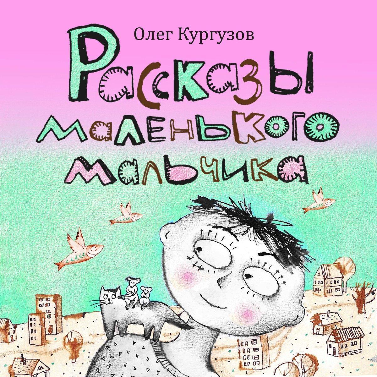 Рассказы маленького мальчика (Олег Кургузов)