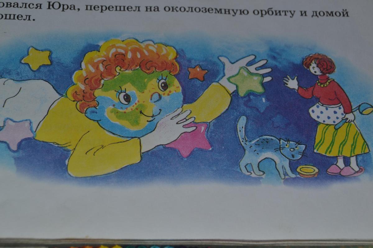 Ур-Юр-Выр (Михаил  Есеновский)