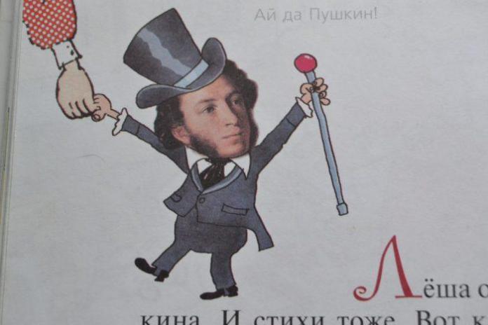 Чудо Радио–Лёша-Пушкин (Сергей Седов)