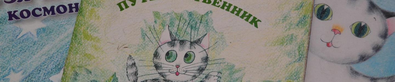 Кузя Щучкин — ПУТЕШЕСТВЕННИК (Станислав Мальцев)