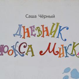 Дневник фокса Микки (Саша Чёрный)