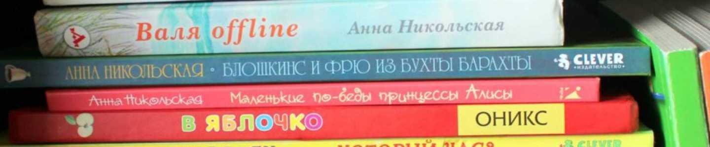 Анна Никольская (Забавное)