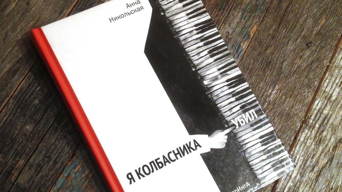 Я колбасника убил (Анна Никольская)
