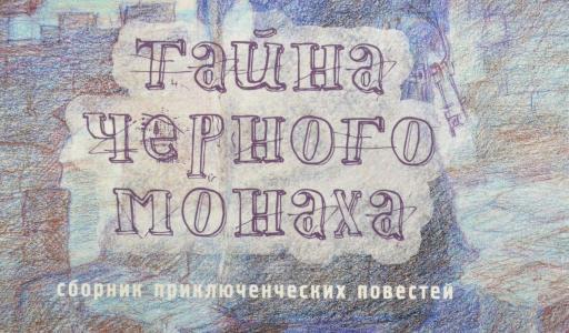 Тайна чёрного монаха (Анатолий Ехалов)