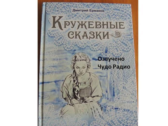 """""""Кружевные сказки"""" Дмитрий Ермаков купить"""