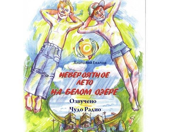 Анатолий ермаков Невероятное лето купить