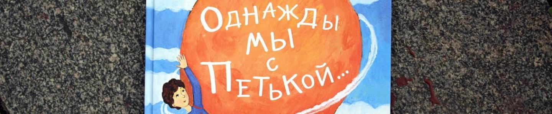 Однажды мы с Петькой (Анна Анисимова)