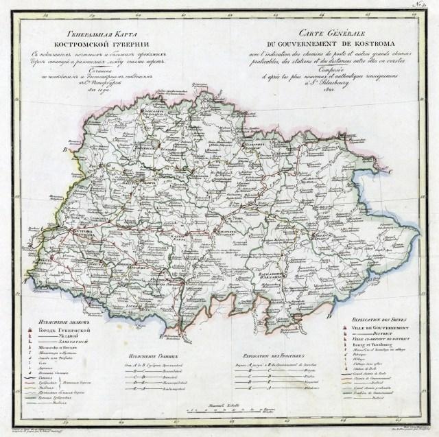 Генеральная карта Костромской губернии