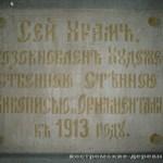 Памятная надпись на одном из храмов