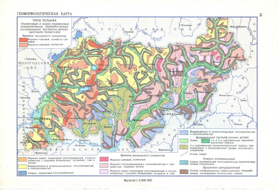 Геоморфологическая карта Костромской области