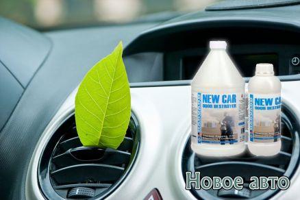 избавиться от неприятного запаха в автомобиле