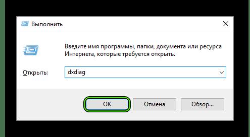 Start dxdiag met het hulpprogramma Uitvoeren