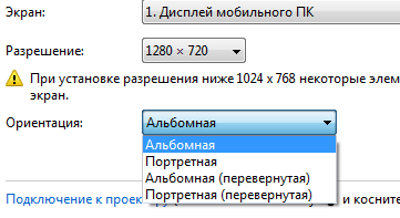 Изменение ориентации экрана