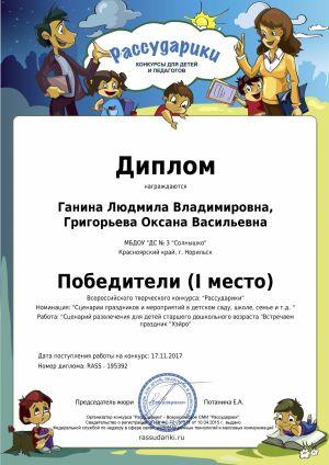 Григорьева, Ганина 0101