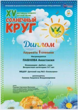 Павлова 0101