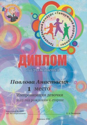Павлова 01 - 0002