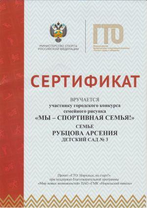 КапитошкаГТО 01