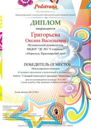 Григорьева 0201