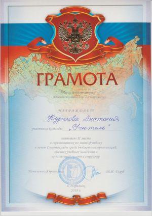 Курилов 0201