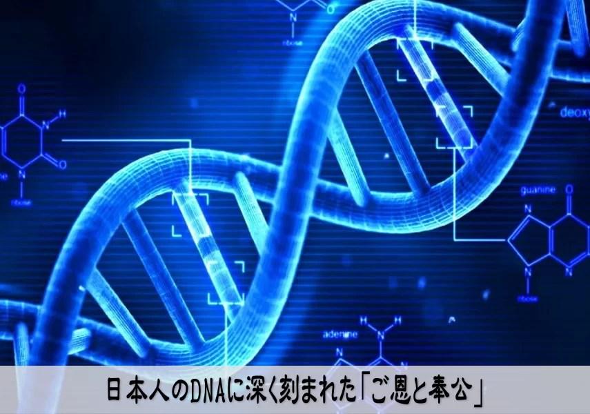 日本人のDNAに深く刻まれた「ご恩と奉公」