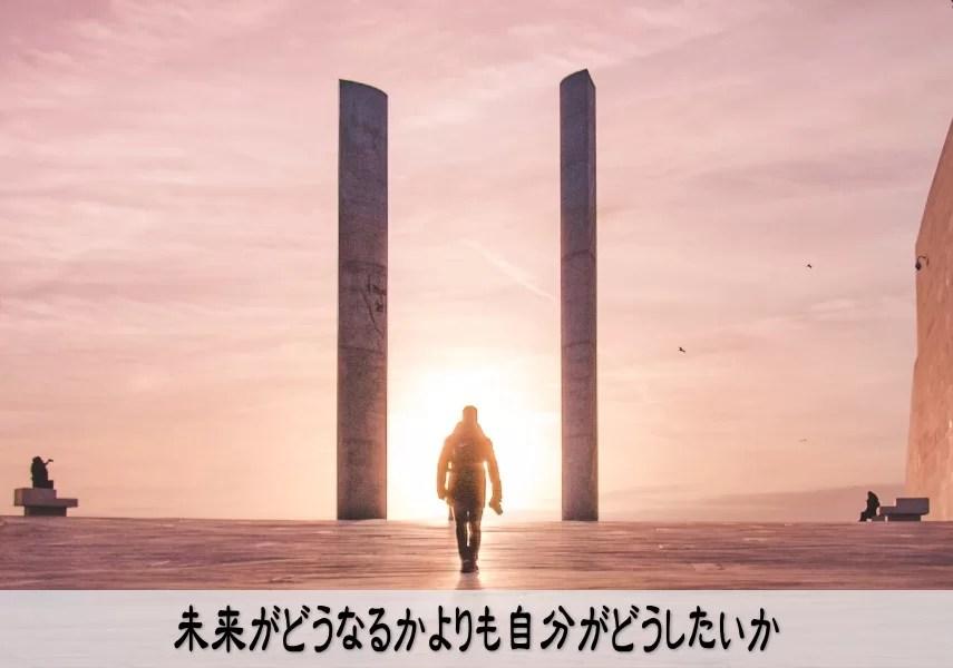 未来がどうなるかよりも自分がどうしたいか