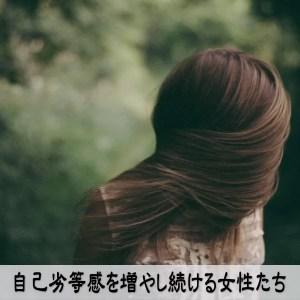 自己劣等感を増やし続ける女性たち