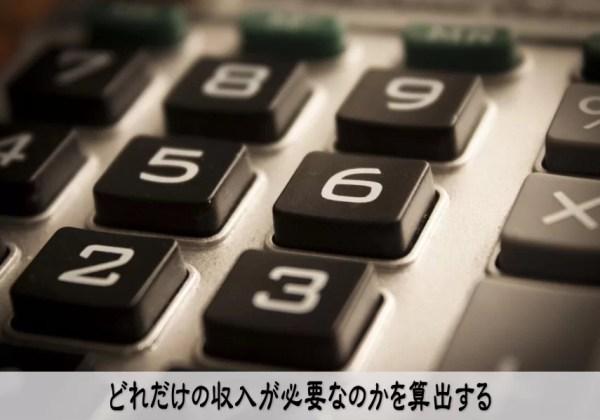 どれだけの収入が必要なのかを算出する