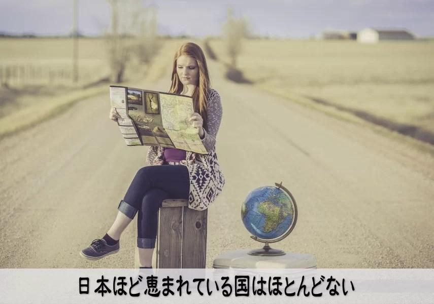 日本ほど恵まれている国はほとんどない