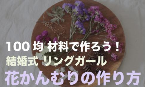 100均 結婚式 手作り花かんむり