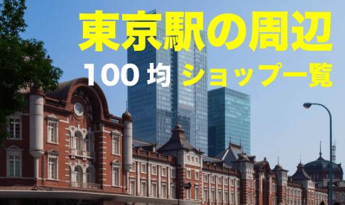 東京駅 周辺 100均ショップ