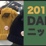 ダイソー ニット帽 2018