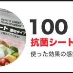 100均 抗菌シート 種類