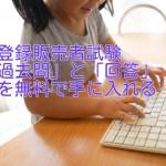 登録販売者資格試験 過去問と回答を無料で手に入れる方法