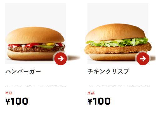 100円マックメニューにない