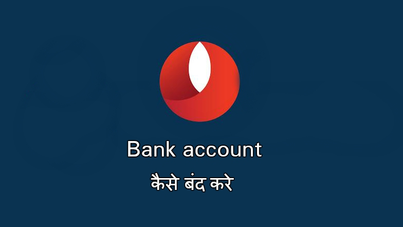 Bank account कैसे बंद करे | How to Close a Bank Account