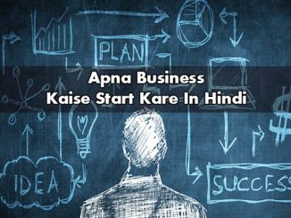 Apna Business Kaise Start Kare In Hindi