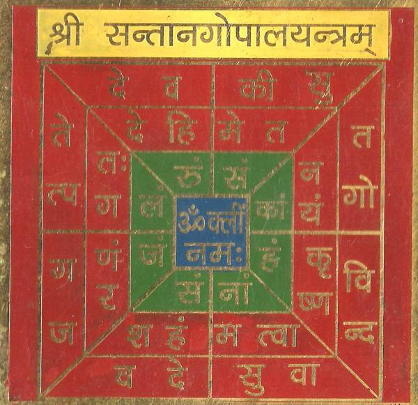 Gopal Santan Prapti Mantra in Hindi