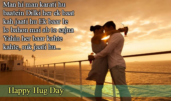 Hug Images of Couples