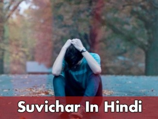 Suvichar In Hindi