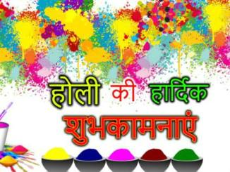 Holi Shubhkamnaye In Hindi Text