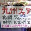 九州フェア