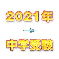 2021年→中学受験